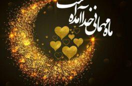 در پی حلول ماه مبارک رمضان بخشدار سیدان پیامی صادر کرد