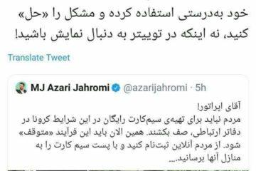 توئیت انتقادی جوانترین نماینده مجلس از جوانترین وزیر دولت