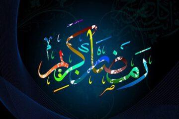 شنبه اولین روز ماه مبارک رمضان است