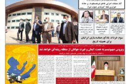 صفحه اول روزنامه های فارس