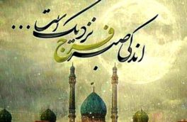 دعای الهی عظم البلا با صدای علی فانی