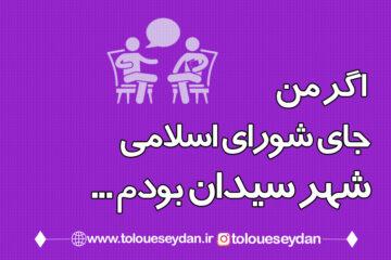 اگر من جای شورای اسلامی شهر سیدان بودم…