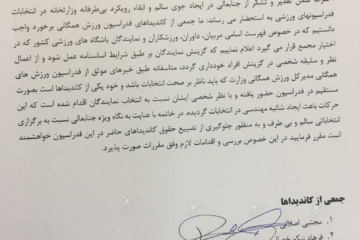 ادامه تخلفات وزارت ورزش در انتخابات همگانی/معرفی اعضای مجمع با دخالت یک نامزد + سند