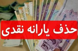 آغاز حذف یارانه نقدی ۳ دهک بالای درآمدی