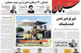 صفحه اول روزنامههای فارس