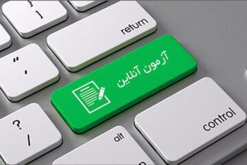 امتحانات پایان ترم دانشگاه آزاد مرودشت مجازی برگزار می شود
