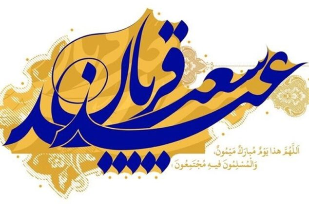 عید سعید قربان بر همگی مبارک باد