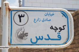 کم رنگ شدن کلمه شهید در معابر سیدان