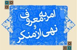 تشریح فعالیت های مجمع رهروان امر به معروف استان فارس