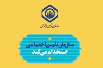 مدیر کل تامین اجتماعی فارس خبر داد: ۱۳ مردادماه ،آغاز ثبت نام آزمون استخدامی تامین اجتماعی