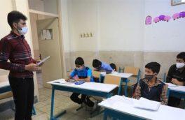 آخرین جزئیات بازگشایی مدارس در استان فارس اعلام شد